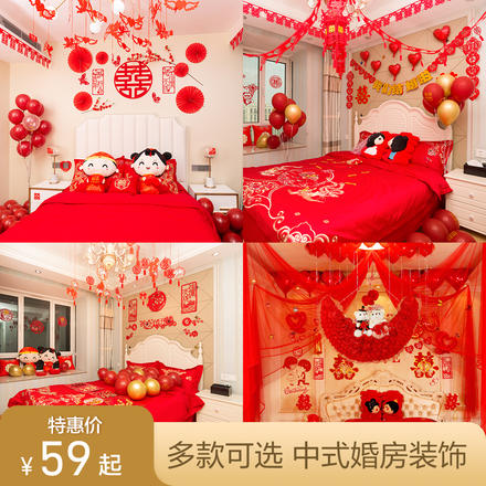 男方中式新房卧室装饰创意婚房布置套装