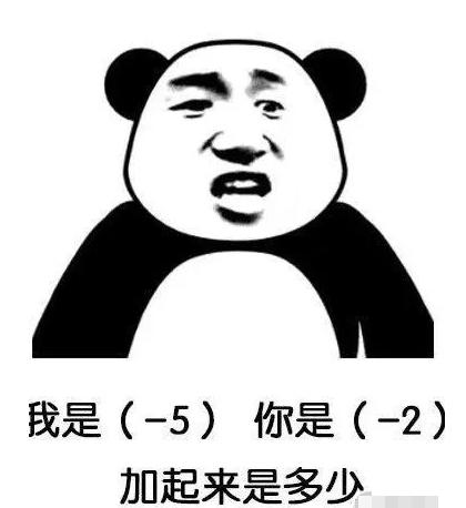 熊猫头套路男友表情包
