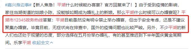 嘉兴平湖政务热线答复