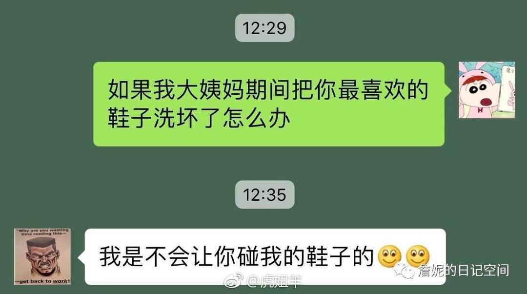测试男朋友的问题微信聊天记录截图