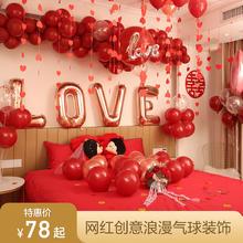 网红创意浪漫气球婚房装饰