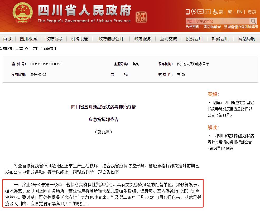 四川应急指挥部发布第14号公告
