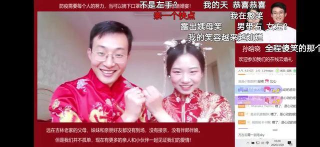 刘文超的云婚礼