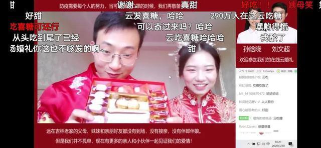 刘文超云婚礼