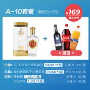 【酒水顾问专享】169元-A10五粮液五粮陈+红酒+饮料