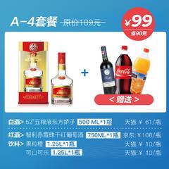 【酒水顾问专享】99元-A4套餐 五粮液东方娇子+红酒+饮料