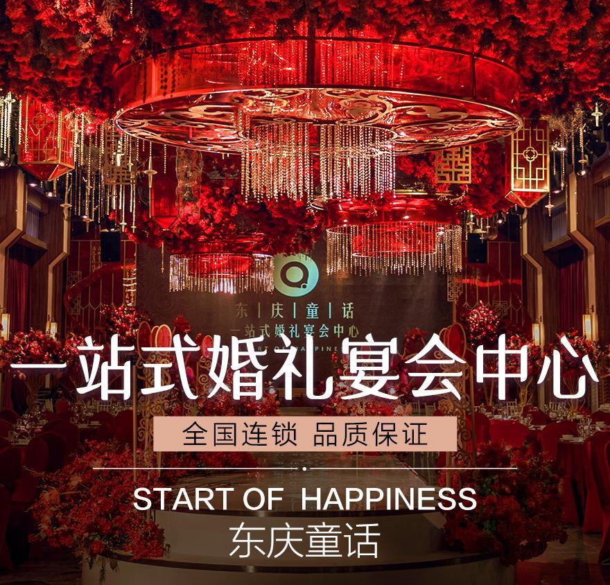 东庆童话一站式宴会中心(青岛市北店)