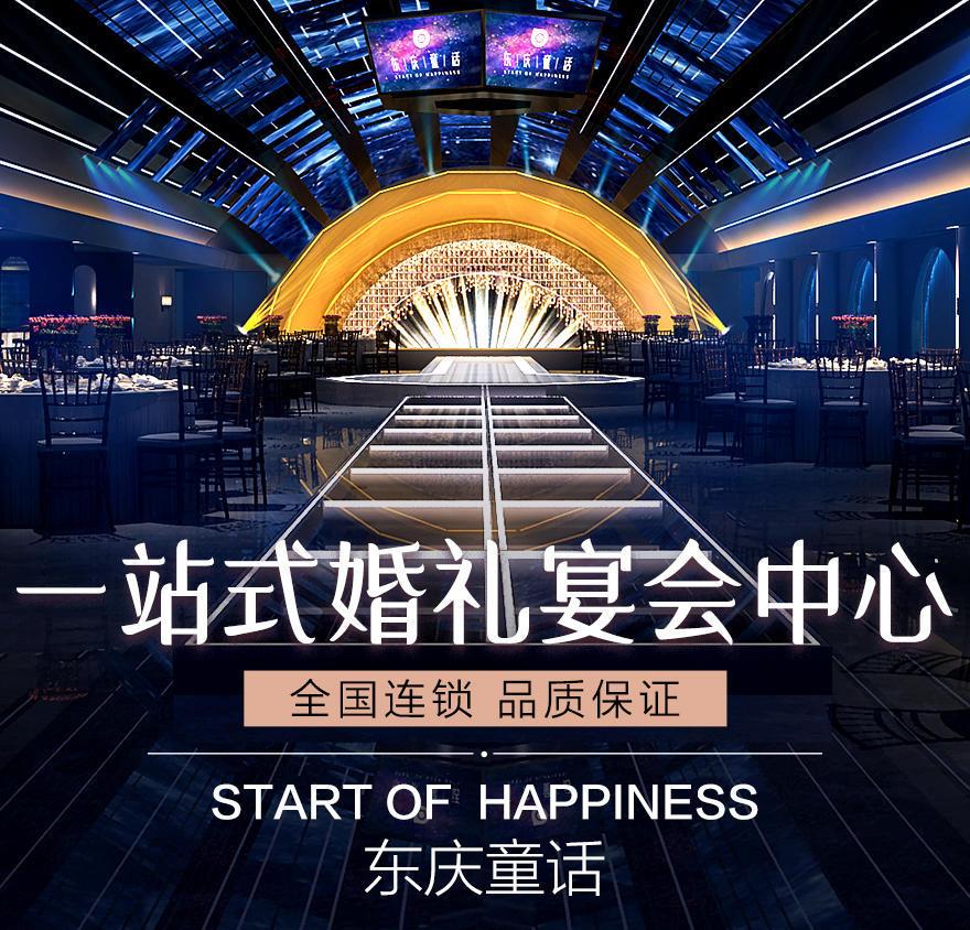 东庆童话一站式bob电竞首页宴会中心(长沙店)