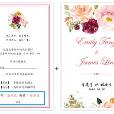 结婚请柬怎么写敬邀 敬邀的三种写法