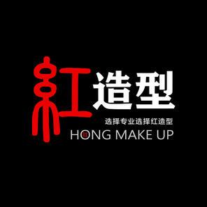 红造型专业跟妆团队