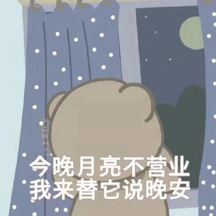 晚安心语简短一句话