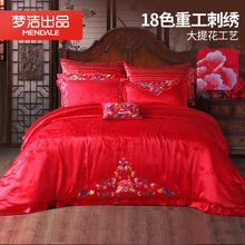 梦洁家纺福禄牡丹婚庆床上用品结婚大红色刺绣四件套