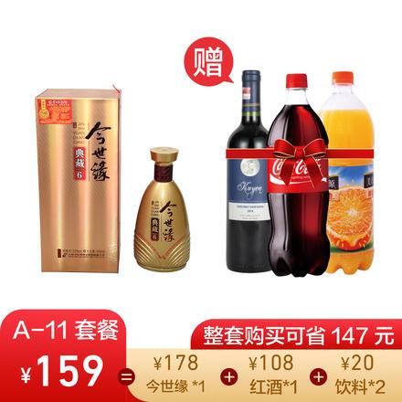 【159元-套餐A11】42°今世缘典藏6 +红酒+饮料