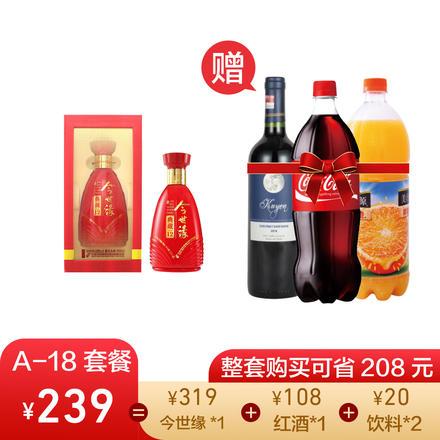 【239元-A18套餐】52°今世缘典藏12 +红酒+饮料