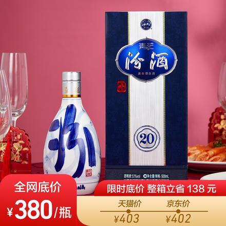 汾酒 53度 青花20 清香型白酒500ml