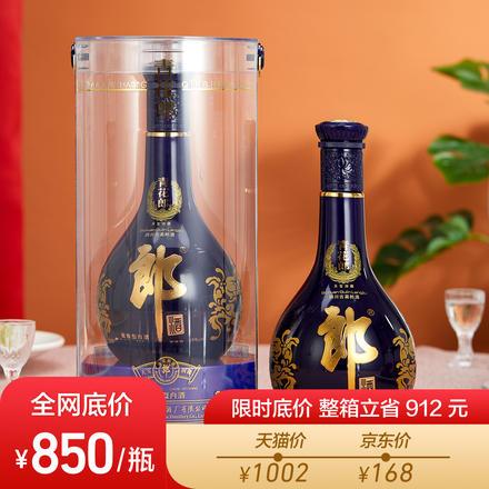 郎酒青花郎二十53度500ml酱香型白酒