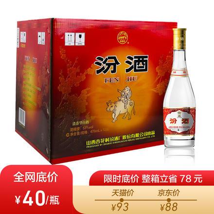 汾酒黄盖玻汾53度475ml清香型白酒