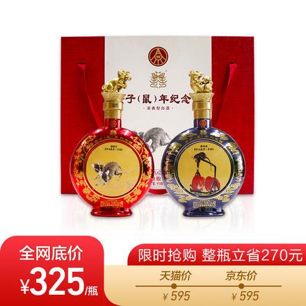 五粮液 囍酒52度庚子鼠年纪念酒 浓香型白酒双支礼盒装
