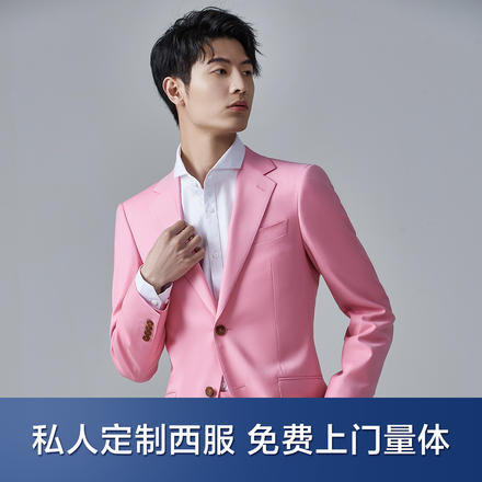 【免费上门量体】轻奢系列进口羊毛桃红色定制西服套装