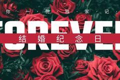 结婚纪念日送什么颜色的玫瑰花