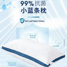 梦洁家纺美颂全棉99%抗菌防螨羽丝绒枕护