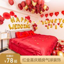 新婚快乐婚房气球装饰套餐
