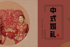 中式婚礼流程怎么安排