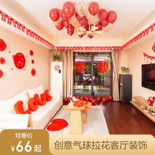 创意浪漫气球拉花婚房客厅装饰套餐