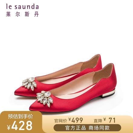 莱尔斯丹 新款舒适低跟平跟尖头水钻女单鞋