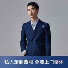 【免费上门量体】轻奢系列藏青色定制进口羊毛定制西服套装