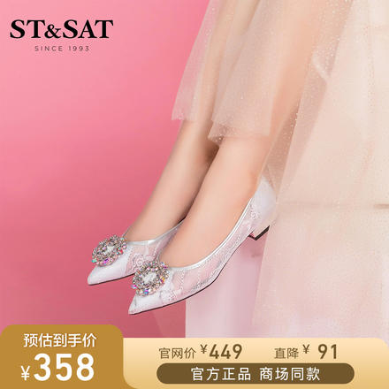 ST&SAT/星期六浅口柔美蕾丝平底单鞋女