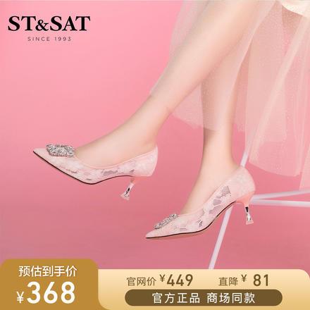 ST&SAT/星期六蕾丝高跟鞋女细跟单鞋婚鞋