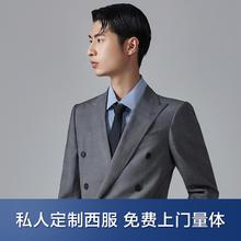 【免费上门量体】轻奢系列商务会进口羊毛定制西服套装