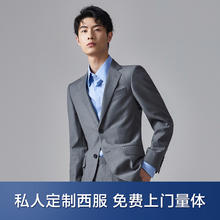 【免费上门量体】轻奢系列商务灰色进口羊毛定制西服套装