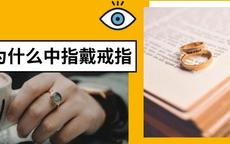 单身为什么中指戴戒指