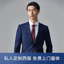 【免费上门量体】入门系列羊毛藏青色定制西服套装