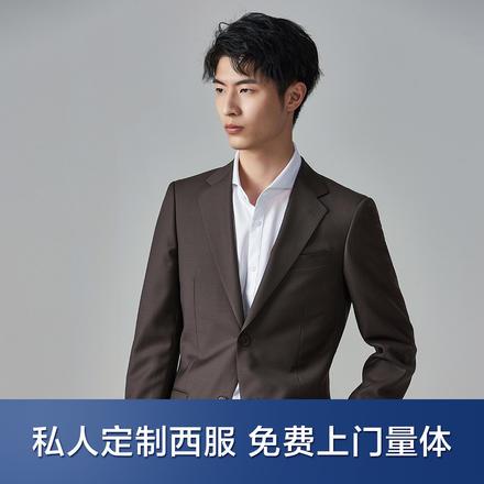 【免费上门量体】经典系全羊毛棕色定制西服套装