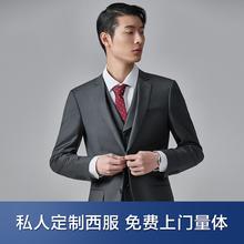 【免费上门量体】经典系列全羊毛深灰色定制西服套装
