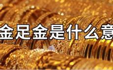 黄金足金是什么意思