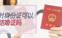 临时身份证可以领结婚证吗