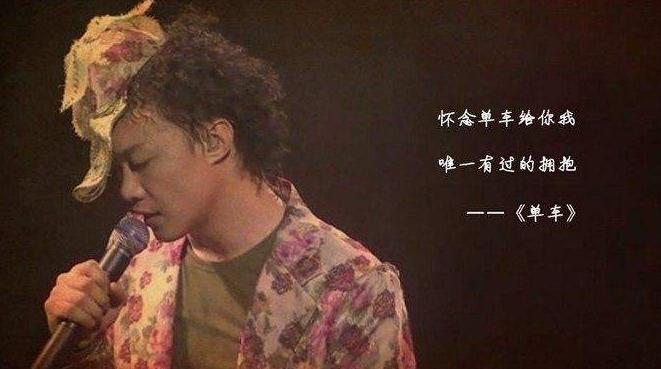 《单车》——陈奕迅