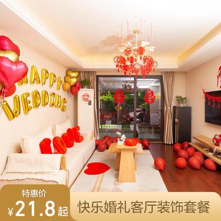 快乐婚礼婚房客厅装饰套餐