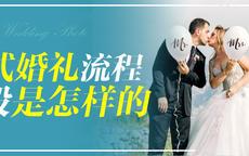 西式婚礼流程是怎样的