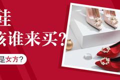 婚鞋是男方买还是女方买