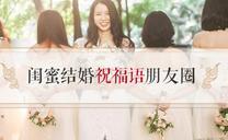 闺蜜结婚祝福语朋友圈怎么发