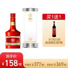 【专享价】【158元-A11套餐】五粮液珍品酒套餐+送红酒