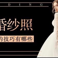 拍婚纱照选衣服的技巧有哪些