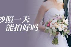 拍婚纱照一天能拍好吗