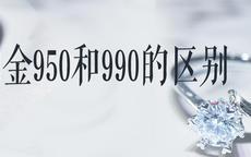铂金950和990的区别