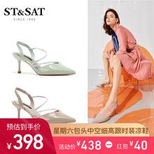 ST&SAT/星期六女鞋包头中空细高跟时装凉鞋女